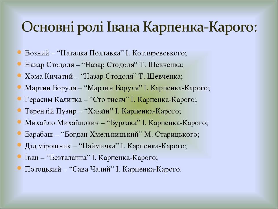 """Возний – """"Наталка Полтавка"""" І. Котляревського; Назар Стодоля – """"Назар Стодоля..."""