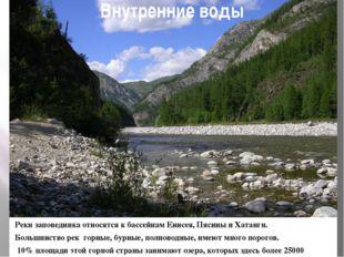 Внутренние воды Реки заповедника относятся к бассейнам Енисея, Пясины и Хатан