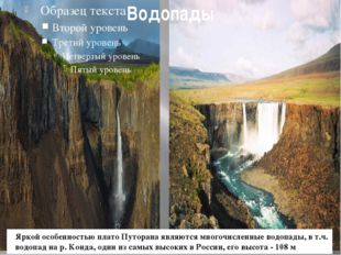Водопады Яркой особенностью плато Путорана являются многочисленные водопады,