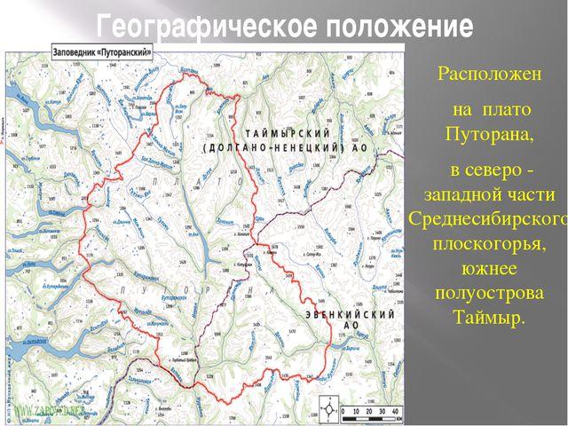 Географическое положение Расположен на плато Путорана, в северо - западной ча...