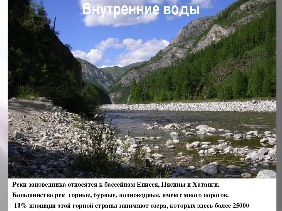 Внутренние воды Реки заповедника относятся к бассейнам Енисея, Пясины и Хатан...