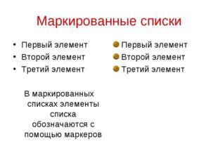 Маркированные списки Первый элемент Второй элемент Третий элемент В маркирова