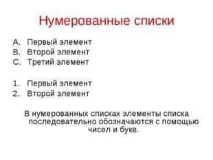 Нумерованные списки Первый элемент Второй элемент Третий элемент Первый элеме