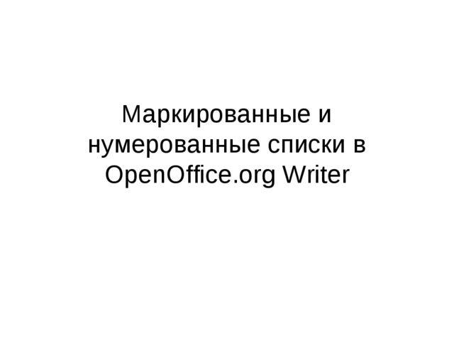 Маркированные и нумерованные списки в OpenOffice.org Writer