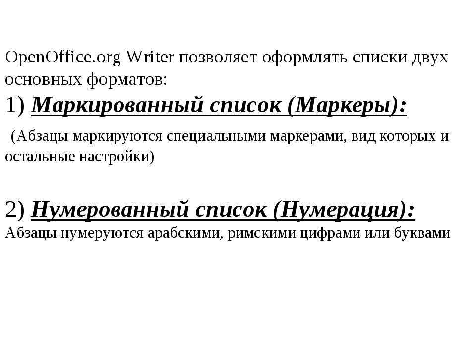 OpenOffice.org Writer позволяет оформлять списки двух основных форматов: 1) М...