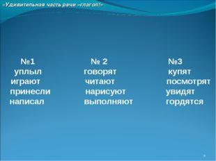 * №1 № 2 №3 уплыл говорят купят играют читают посмотрят принесли нарисуют уви