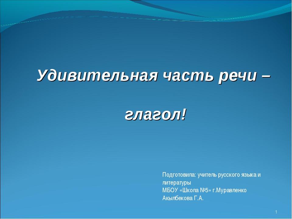 * Удивительная часть речи – глагол! Подготовила: учитель русского языка и лит...
