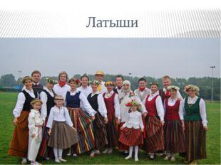 Латыши