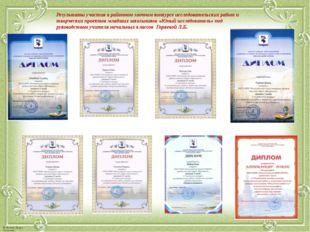 Результаты участия в районном заочном конкурсе исследовательских работ и твор