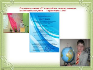 Результаты участия в XI всероссийском конкурсе проектно - исследовательских р