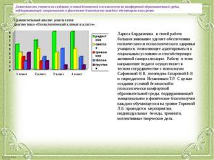 Лариса Борджиевна в своей работе большое внимание уделяет обеспечению психиче