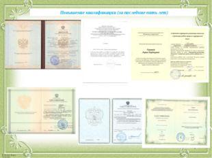Повышение квалификации (за последние пять лет) © Фокина Лидия Петровна