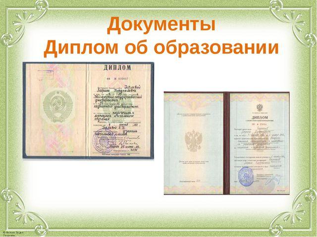 Документы Диплом об образовании © Фокина Лидия Петровна
