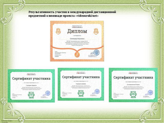 Результативность участия в международной дистанционной предметной олимпиаде п...