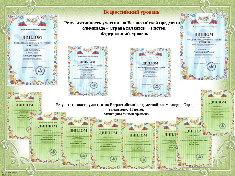 Всероссийский уровень Результативность участия во Всероссийской предметной ол...