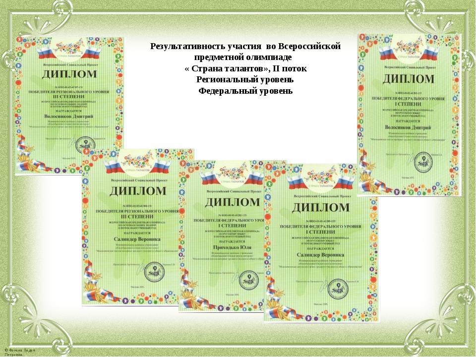 Результативность участия во Всероссийской предметной олимпиаде « Страна талан...
