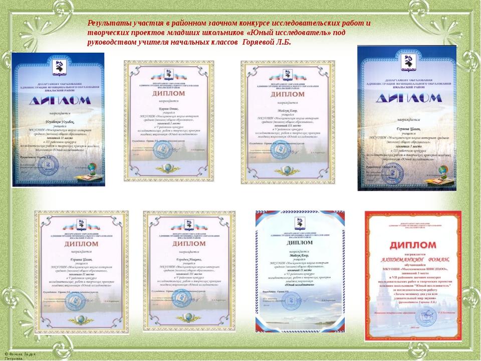 Результаты участия в районном заочном конкурсе исследовательских работ и твор...