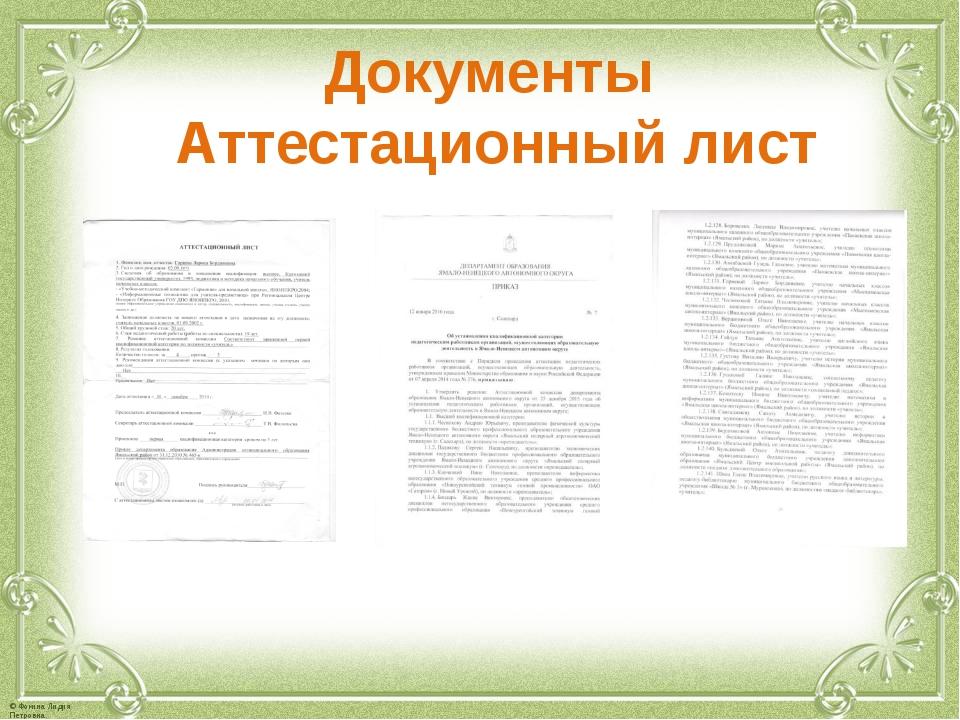 Документы Аттестационный лист © Фокина Лидия Петровна