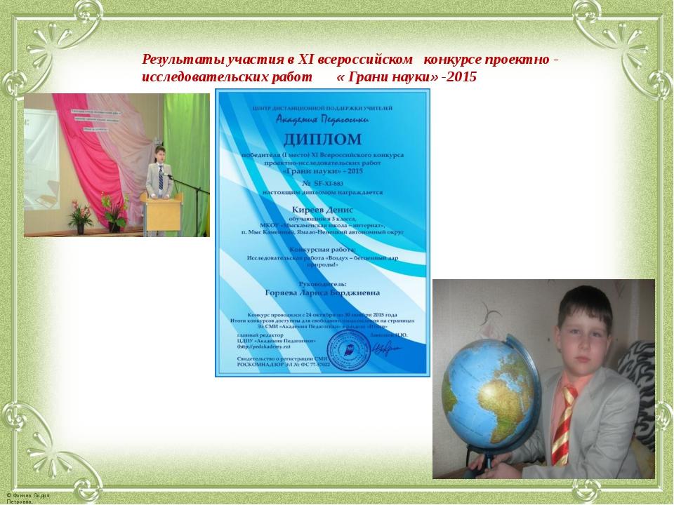 Результаты участия в XI всероссийском конкурсе проектно - исследовательских р...