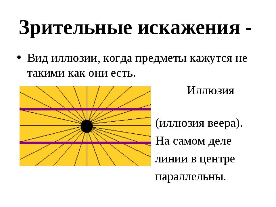 Зрительные искажения - Вид иллюзии, когда предметы кажутся не такими как они...
