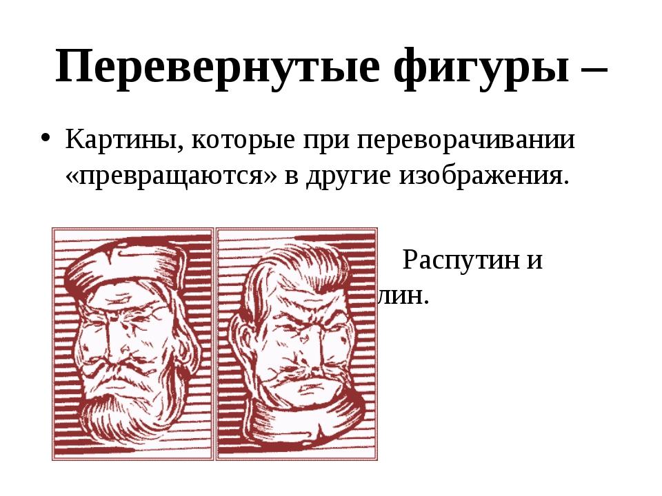 Перевернутые фигуры – Картины, которые при переворачивании «превращаются» в д...