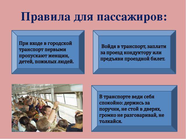 Правила для пассажиров: