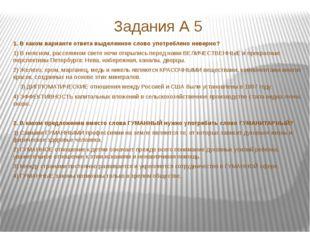 Задания А 5 1. В каком варианте ответа выделенное слово употреблено неверно?