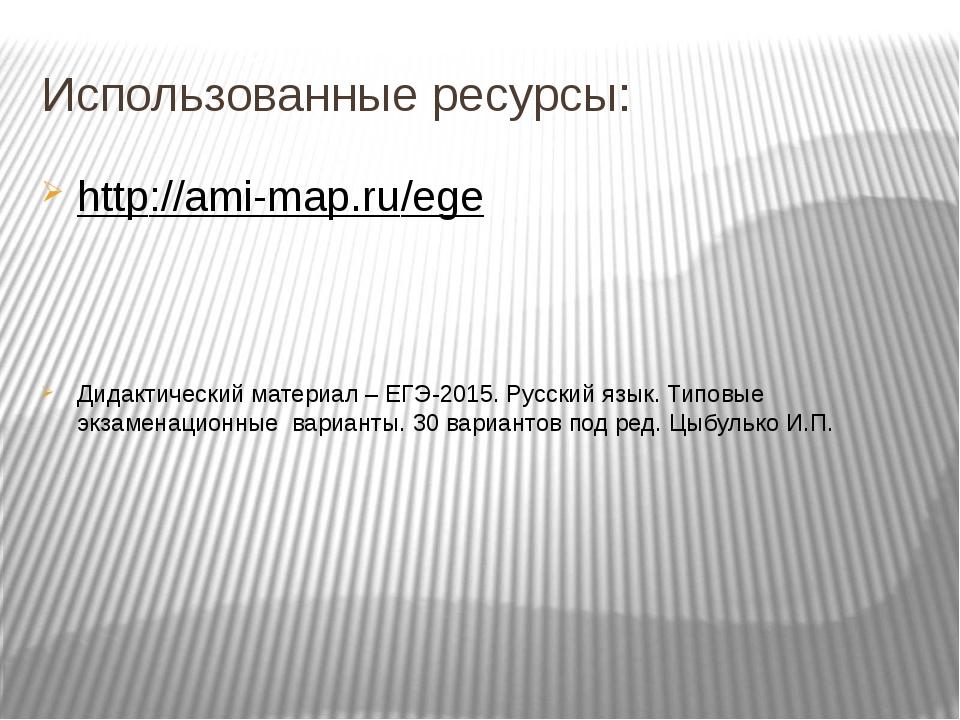 Использованные ресурсы: http://ami-map.ru/ege Дидактический материал – ЕГЭ-20...