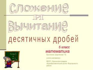 Выполнила: Шерстякова Т.В. учитель математики МБОУ «Орининская средняя общеоб
