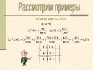Вычислим сумму 3,7 и 2,651 3,7=3,700