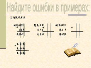 1) 2,15 + 3,9 а) 2, 1 5 б) 2, 1 5 в) 2, 1 5 3, 9 3, 9 3, 9 5, 5 4 5, 2 4 5, 0