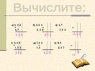 г) 3, 4 5 д) 7, 6 3 е) 8, 5 1, 3 2 1, 3 2, 4 7 7, 9 6 2, 1 3 8, 7 3 11, 2 3 6