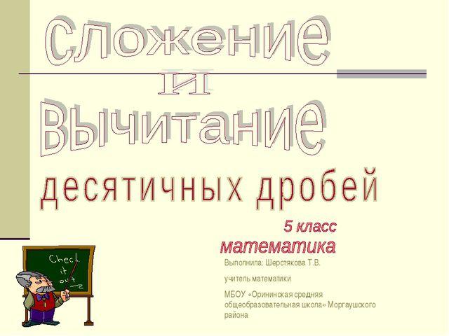 Выполнила: Шерстякова Т.В. учитель математики МБОУ «Орининская средняя общеоб...