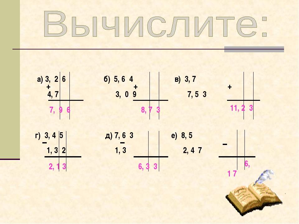 г) 3, 4 5 д) 7, 6 3 е) 8, 5 1, 3 2 1, 3 2, 4 7 7, 9 6 2, 1 3 8, 7 3 11, 2 3 6...
