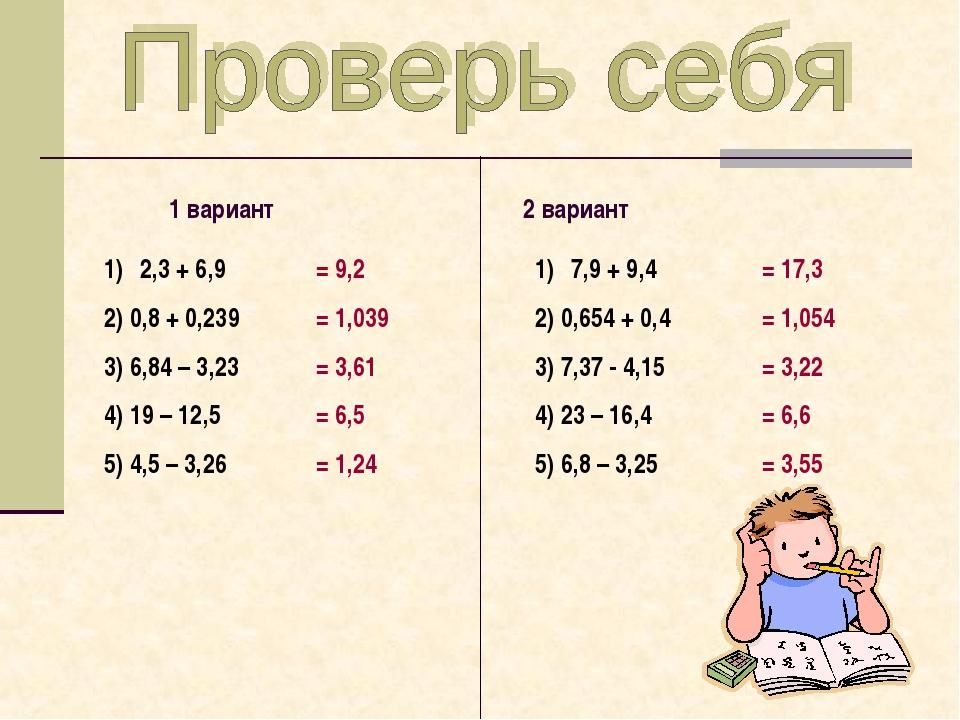 1 вариант 2 вариант 2,3 + 6,9 2) 0,8 + 0,239 3) 6,84 – 3,23 4) 19 – 12,5 5)...