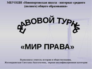«МИР ПРАВА» МБУОШИ «Новопортовская школа - интернат среднего (полного) общег