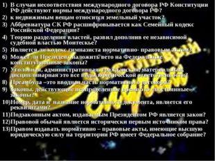 В случаи несоответствия международного договора РФ Конституции РФ действуют н
