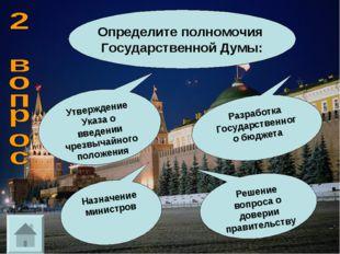 Определите полномочия Государственной Думы: Разработка Государственного бюдже