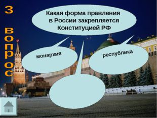 Какая форма правления в России закрепляется Конституцией РФ республика монархия