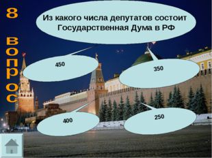 Из какого числа депутатов состоит Государственная Дума в РФ 350 450 400 250