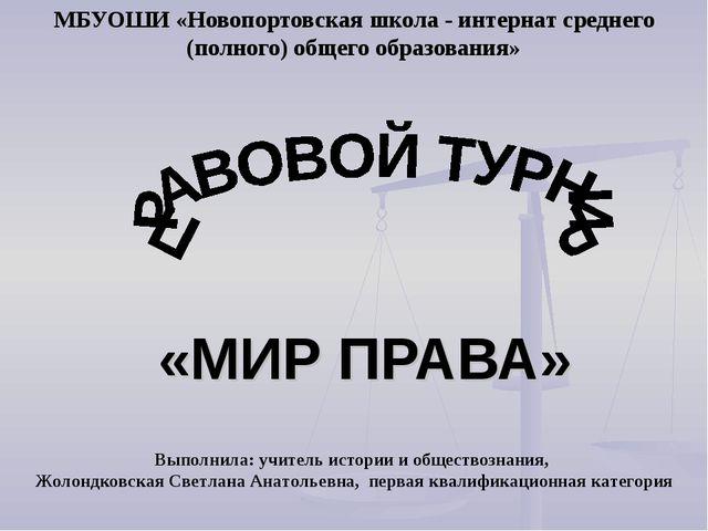 «МИР ПРАВА» МБУОШИ «Новопортовская школа - интернат среднего (полного) общег...