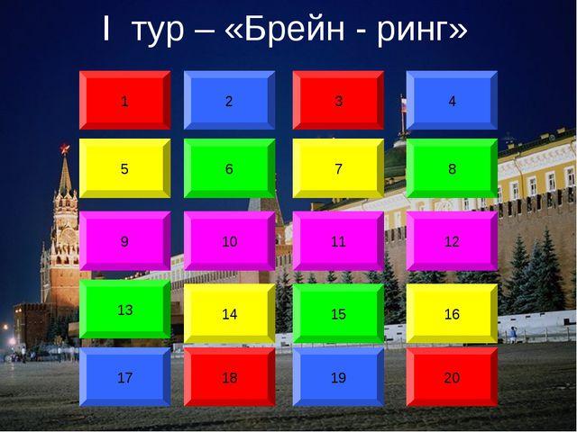 I тур – «Брейн - ринг» 1 2 3 4 5 6 7 8 9 10 11 12 13 14 15 16 17 18 19 20