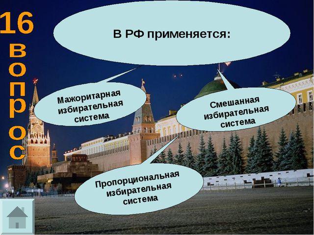 В РФ применяется: Смешанная избирательная система Мажоритарная избирательная...
