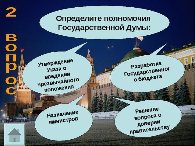 Определите полномочия Государственной Думы: Разработка Государственного бюдже...