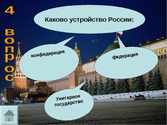 Каково устройство России: федерация конфедерация Унитарное государство