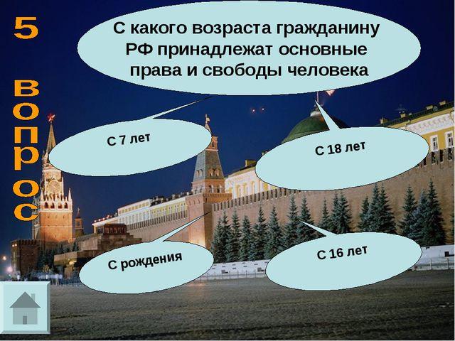 С какого возраста гражданину РФ принадлежат основные права и свободы человека...