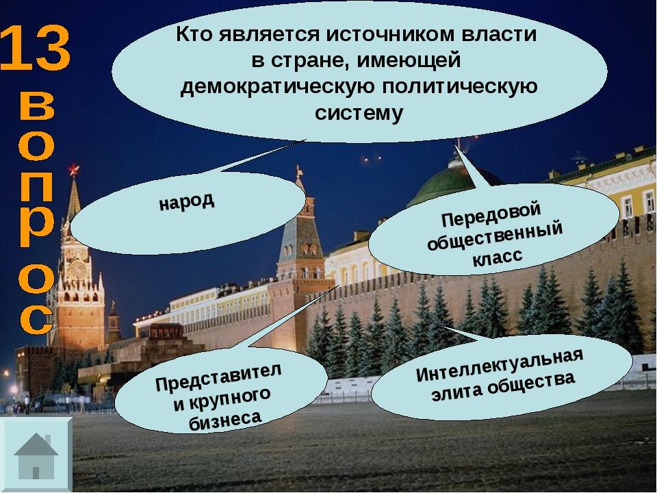 Кто является источником власти в стране, имеющей демократическую политическую...