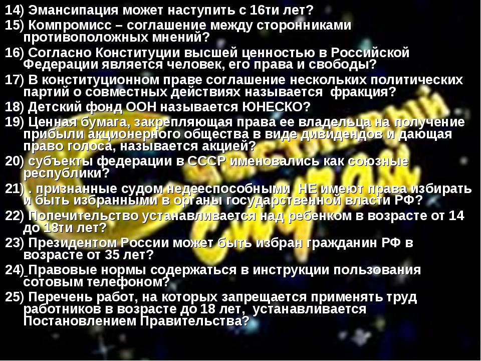 14) Эмансипация может наступить с 16ти лет? 15) Компромисс – соглашение между...