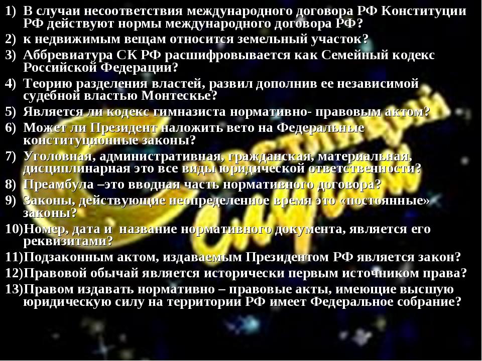 В случаи несоответствия международного договора РФ Конституции РФ действуют н...
