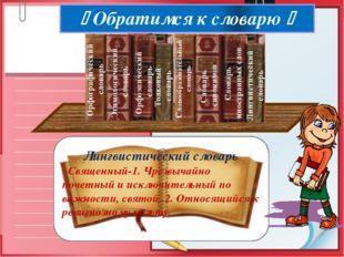 Лингвистический словарь Священный-1. Чрезвычайно почетный и исключительный п